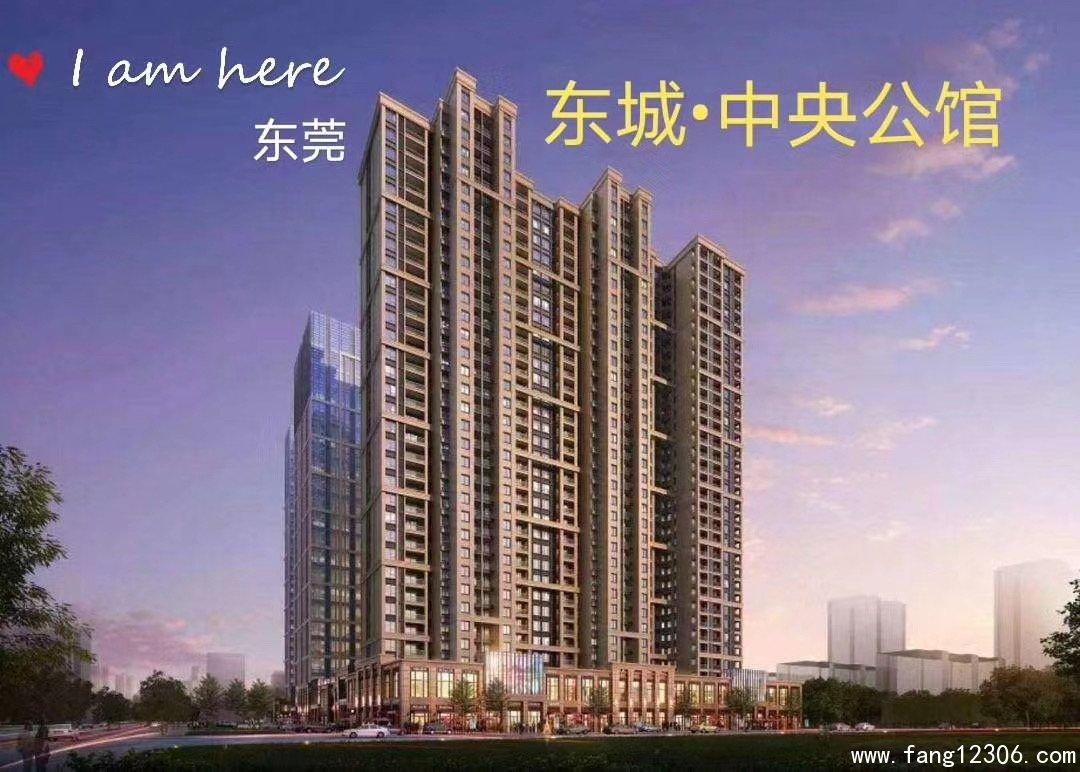 <b>东莞东城小产权房《中央公馆》1-3房5880一平米分期3年</b>