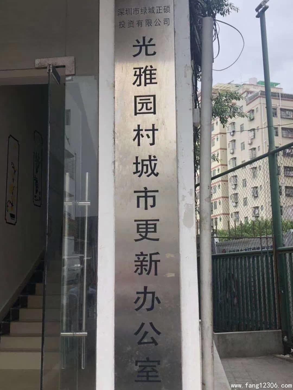 <b>坂田小产权房拆迁房《雅园华庭》绿城集团旧改雅园站200米买到赚</b>