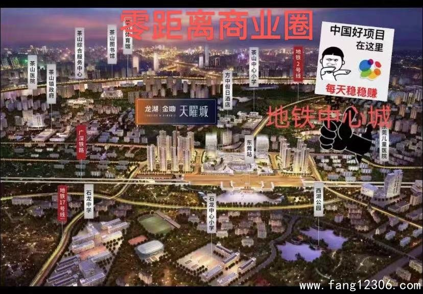 <b>茶山地铁口200米2栋小产权房《地铁中心城》商业配套齐全,居家首</b>