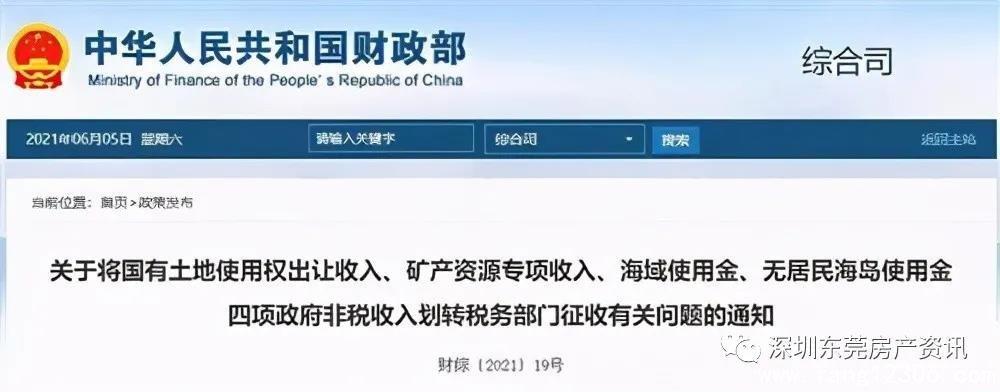 深圳小产权房部分合法化越来越近,今后将会是一个什么态势呢?