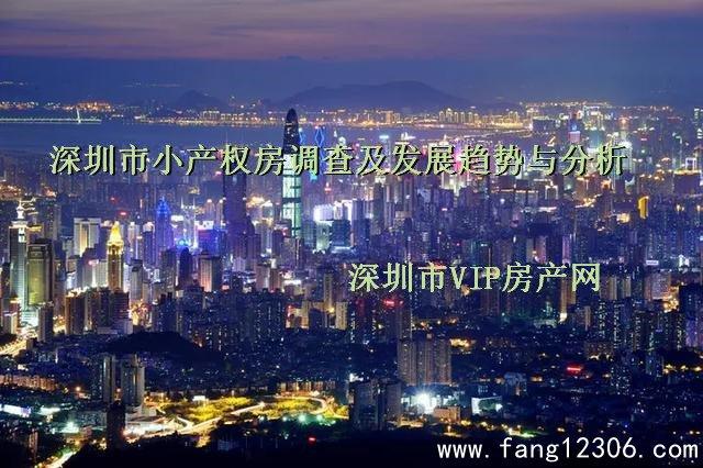 深圳为什么小产权房不保障,还有那么多人敢买呢?