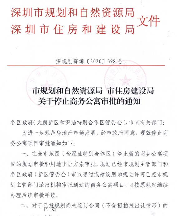 深圳商务公寓已停止审批,卖一套少一套了